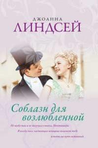 Джоанна Линдсей - Соблазн для возлюбленной