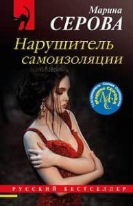 Марина Серова - Нарушитель самоизоляции