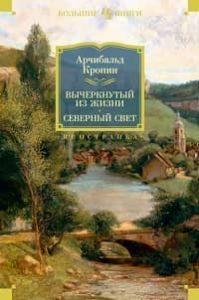 Арчибальд Кронин - Вычеркнутый из жизни. Северный свет