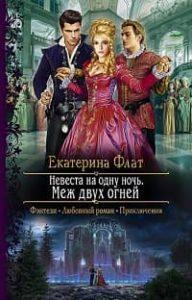 Екатерина Флат - Невеста на одну ночь. Меж двух огней