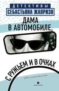 Себастьян Жапризо - Дама в автомобиле, с ружьем и в очках
