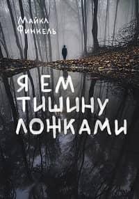 Майкл Финкель - Я ем тишину ложками