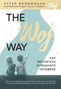 The Woj Way. Как воспитать успешного человека скачать fb2