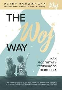 Эстер Войджицки - The Woj Way. Как воспитать успешного человека