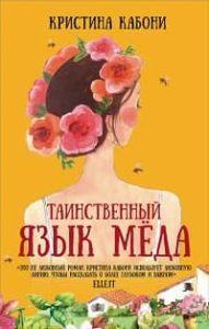 Кристина Кабони - Таинственный язык мёда