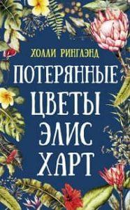 Холли Ринглэнд - Потерянные цветы Элис Харт