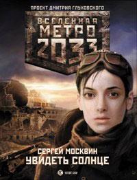Сергей Москвин - Метро 2033: Увидеть солнце