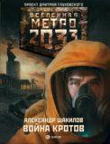 Метро 2033: Война кротов скачать