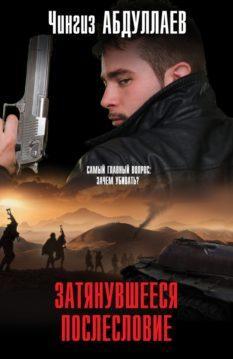 Чингиз Абдуллаев - Затянувшееся послесловие