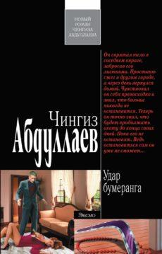 Чингиз Абдуллаев - Эффект бумеранга
