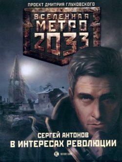 Сергей Антонов - Метро 2033: В интересах революции