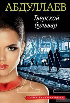 Чингиз Абдуллаев - Тверской бульвар