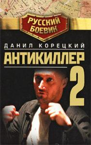 Данил Корецкий - Антикиллер — 2