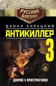Данил Корецкий - Антикиллер-3. Допрос с пристрастием