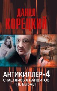 Данил Корецкий - Антикиллер-4. Счастливых бандитов не бывает