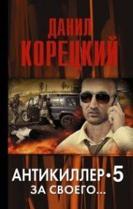 Данил Корецкий - Антикиллер 5. За своего…