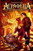 Аграфена и пророчество мятежной колдуньи скачать