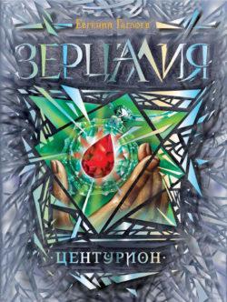 Евгений Гаглоев - Центурион