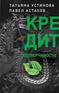 Павел Астахов, Татьяна Устинова - Кредит доверчивости
