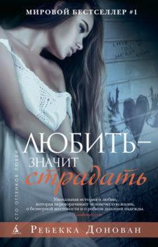 Ребекка Донован - Любить – значит страдать