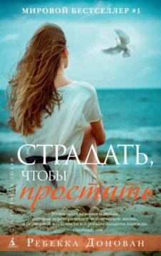 Ребекка Донован - Страдать, чтобы простить