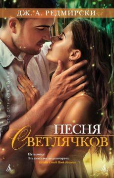 Дж. А. Редмирски - Песня светлячков