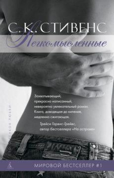 С. К. Стивенс - Легкомысленные