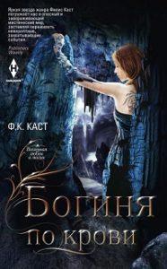 Ф. К. Каст - Богиня по крови