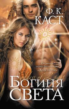 Ф. К. Каст - Богиня света