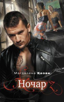 Магдалена Козак - Ночар