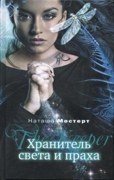 Наташа Мостерт - Хранитель света и праха