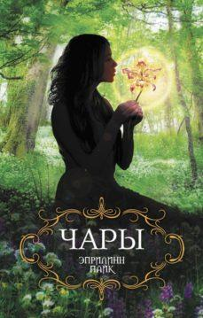 Эприлинн Пайк - Чары
