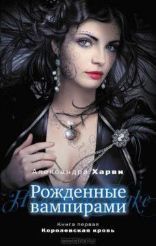 Александра Харви - Королевская кровь