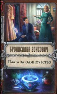 Бронислава Вонсович - Плата за одиночество