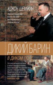 Джон Шемякин - Дикий барин в диком поле