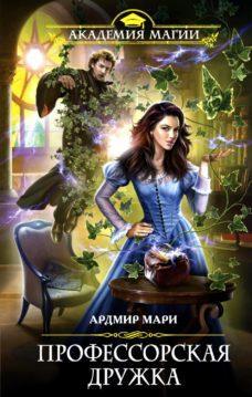 Ардмир Мари - Профессорская дружка