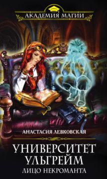 Анастасия Левковская - Университет Ульгрейм. Лицо некроманта