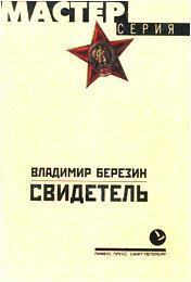 Владимир Березин - Свидетель
