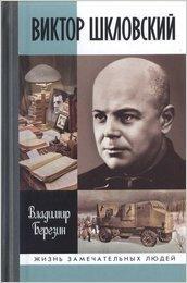 Виктор Шкловский