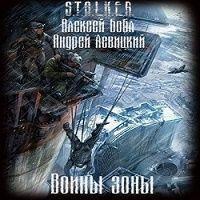 Алексей Бобл, Андрей Левицкий - Воины Зоны
