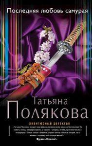 Татьяна Полякова - Последняя любовь Самурая