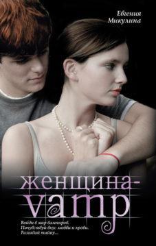 Евгения Микулина - Женщина-VAMP