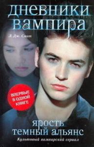 Лиза Джейн Смит - Дневники вампира: Ярость. Темный альянс