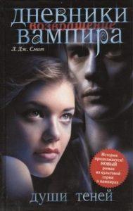 Лиза Джейн Смит - Дневники вампира: Возвращение. Тень души