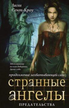 Лилит Сэйнткроу - Предательства