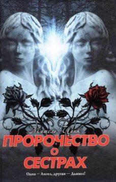 Мишель Цинк - Пророчество о сёстрах