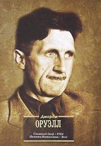 Джордж Оруэлл - Воспоминания книготорговца