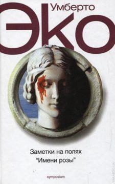 Умберто Эко - Заметки на полях «Имени розы»