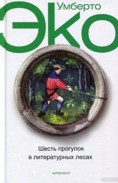 Умберто Эко - Шесть прогулок в лесах