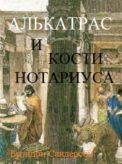 Алькатрас и Кости нотариуса скачать